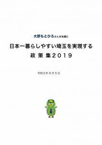 日本一暮らしやすい埼玉を実現する政策集2019