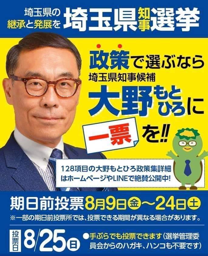 埼玉県知事 経歴