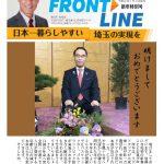 大野もとひろ後援会報「FLONT LINE」令和2年新年特別号1ページ