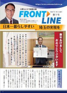 大野もとひろ後援会報「FRONT LINE」第1号