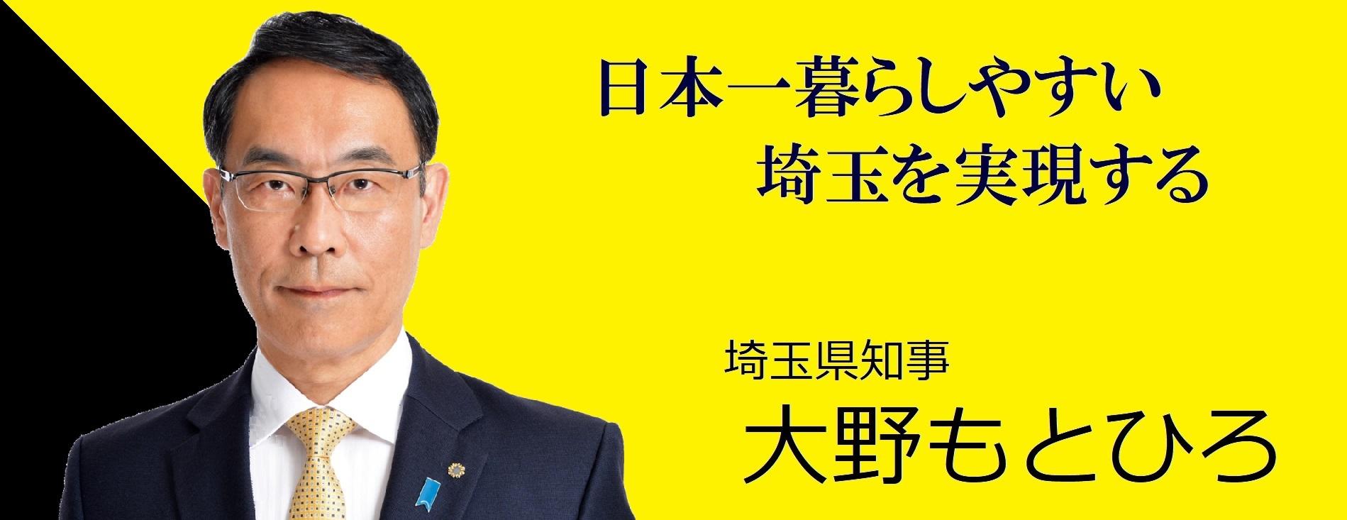 大野もとひろ 埼玉県知事 公式サイト